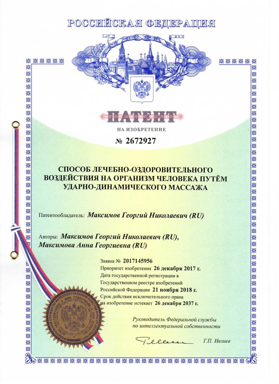 Патент на изобретение УДМ