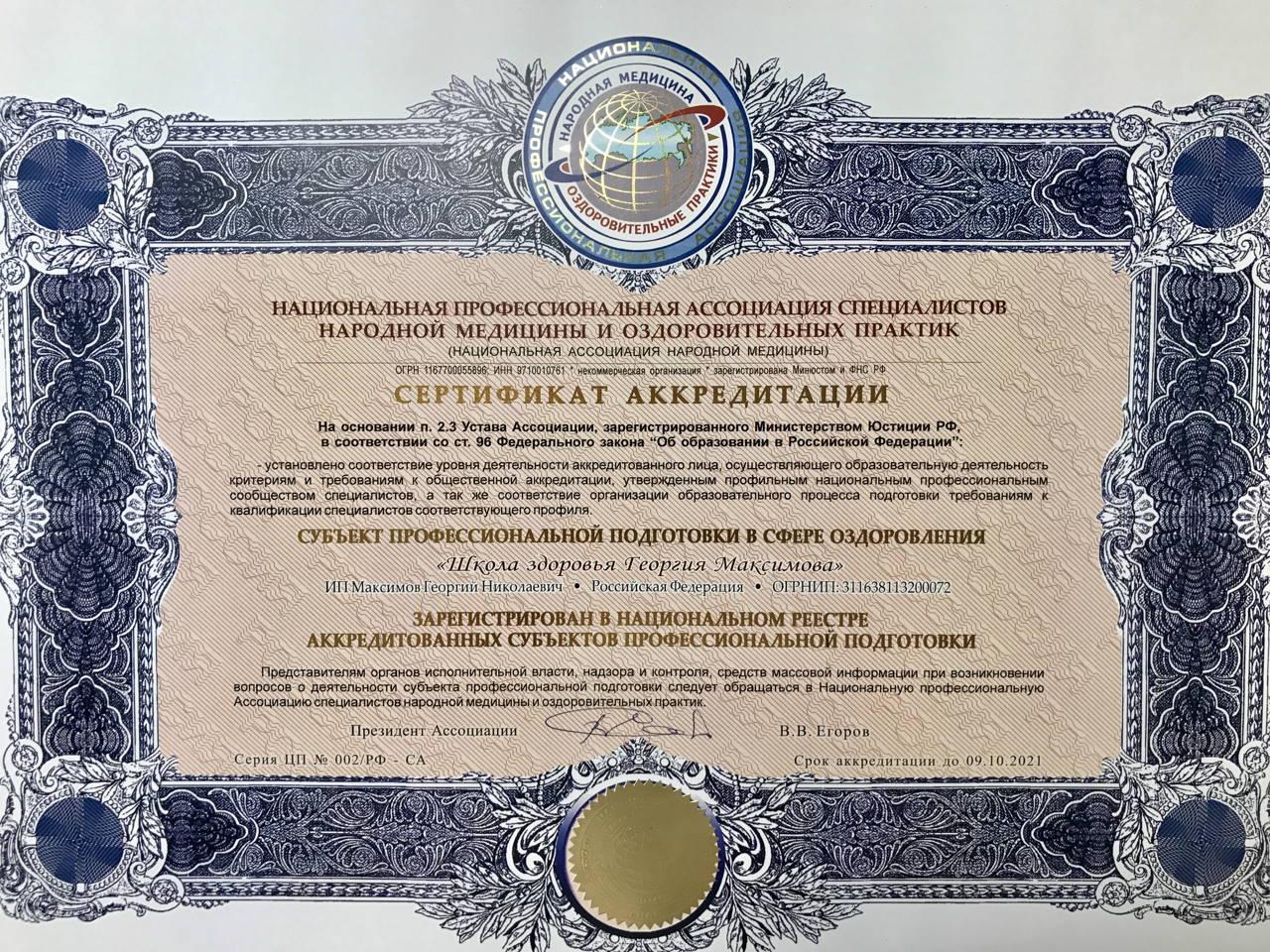 Сертификат на право преподавания