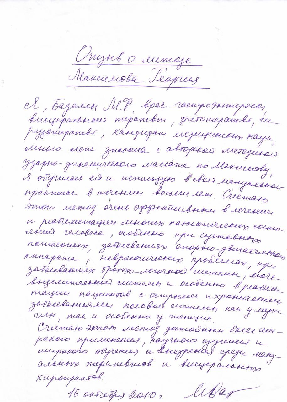 отзыв Бадалян М. Ф.