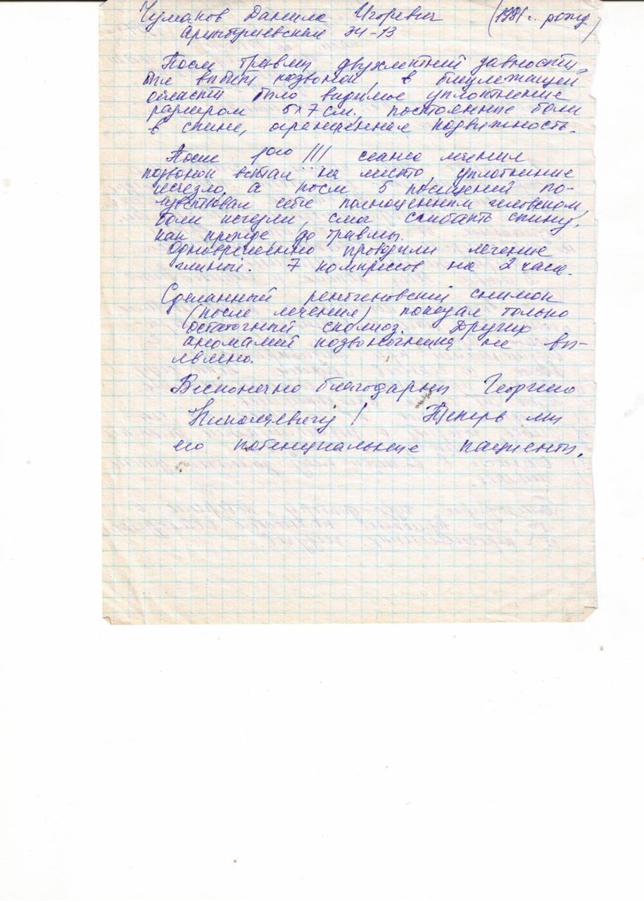 Отзыв Николаевой Елены Валериевны