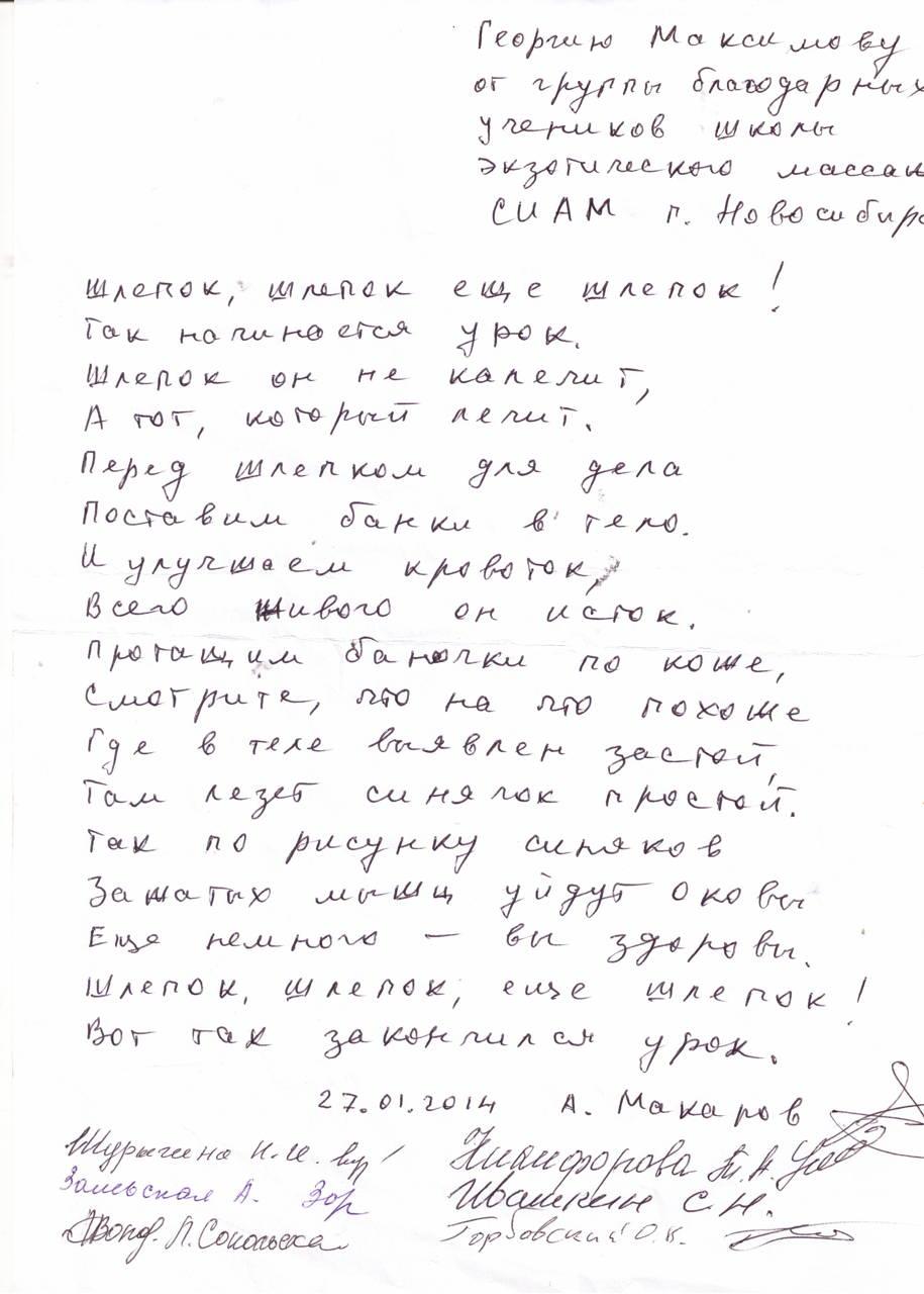 Отзыв от учеников из Новосибирска