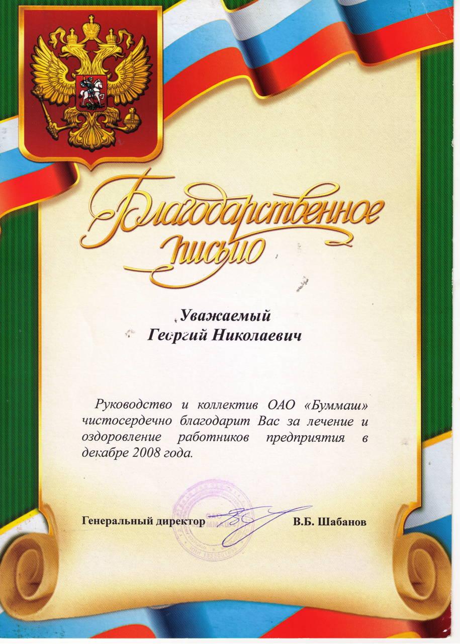 "Благодарность от коллектива ""Буммаш"""