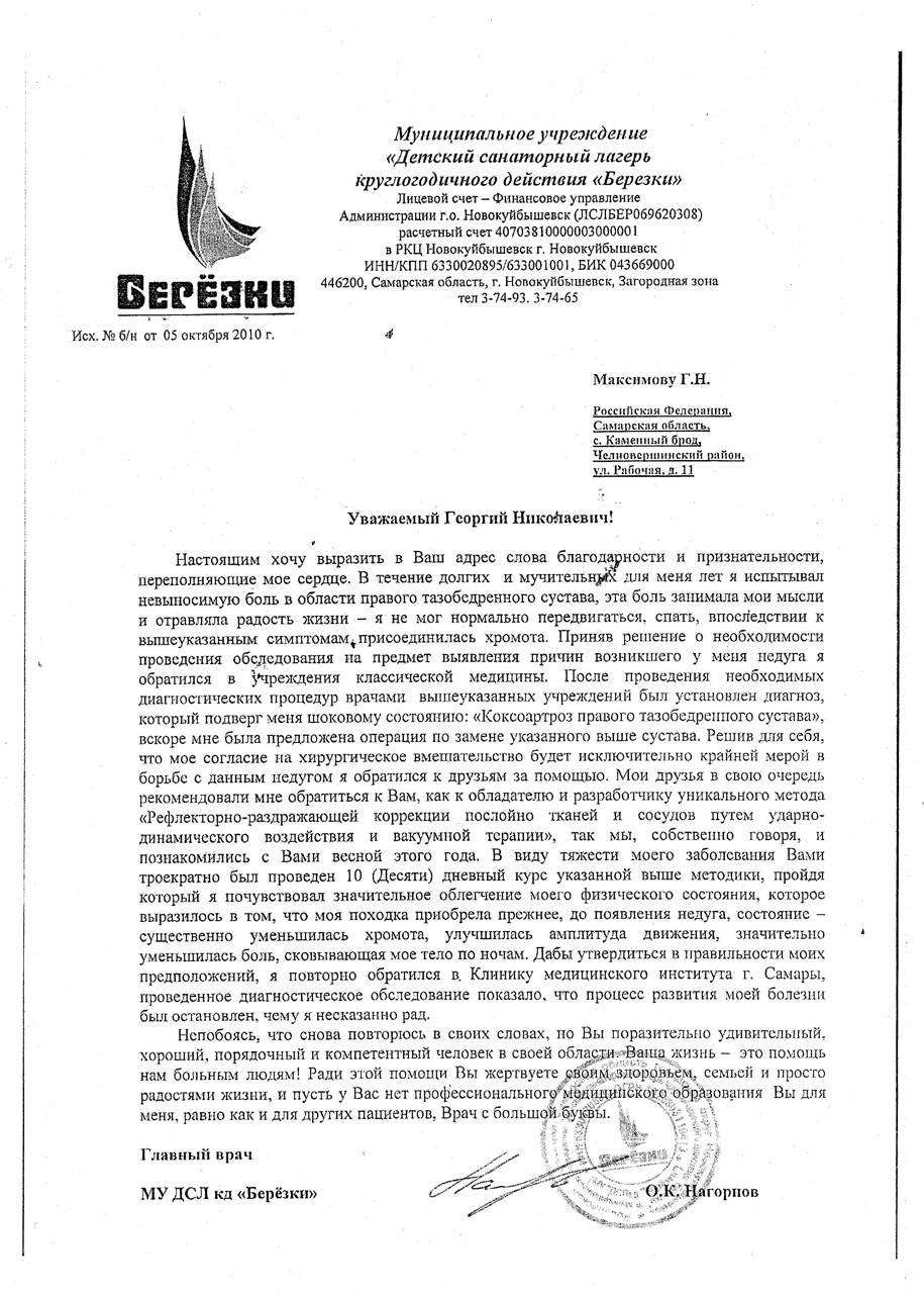 """Отзыв от детского санатория """"Березка"""""""