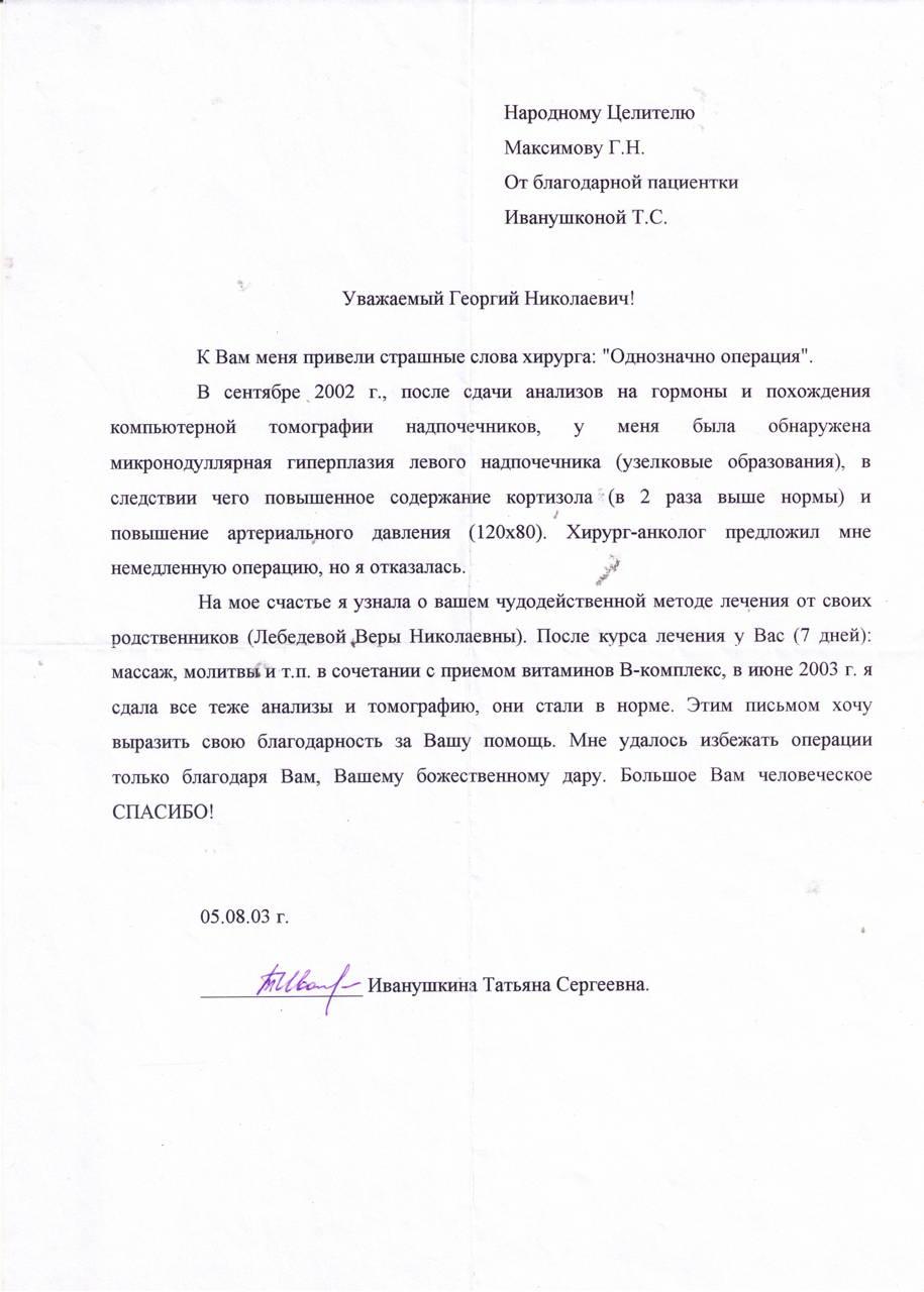 От Иванушкиной Татьяны Сергеевны