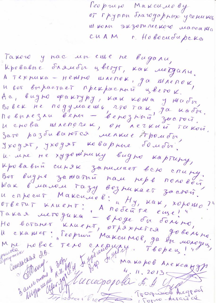 От школы экзотического массажа Новосибирска