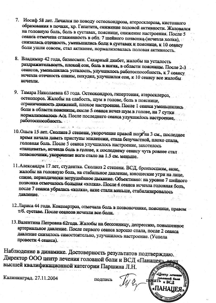 Отзыв Максимову Г.Н.